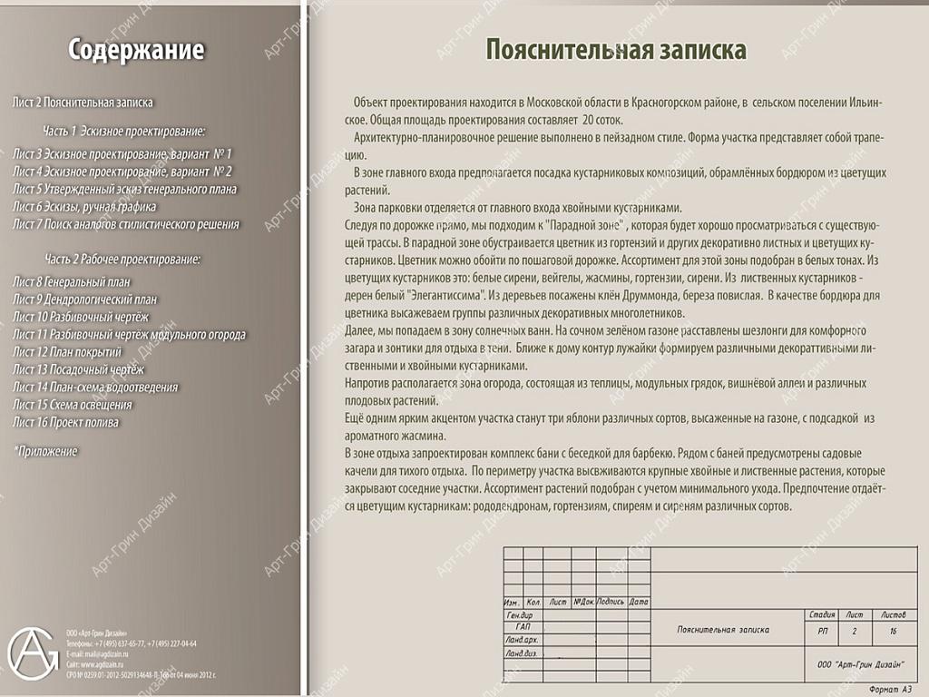 Записка к дизайн проекту