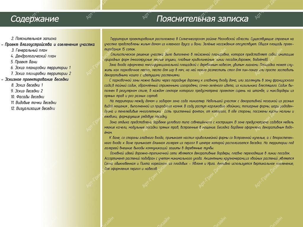 Пояснительная записка пояснительная записка к ландшафтному  пояснительная записка к ландшафтному проекту
